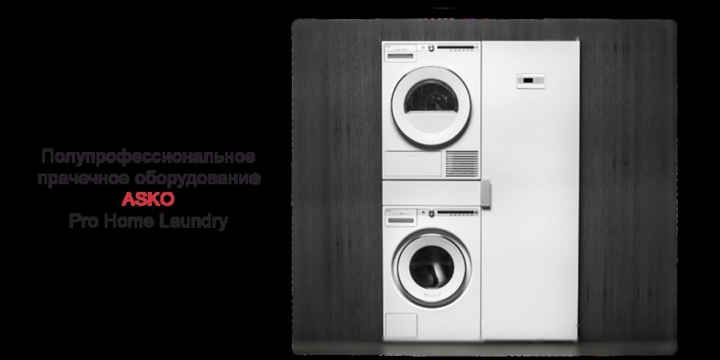 Asko Pro Home Laundry